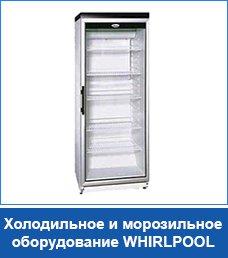 Холодильное и морозильное оборудование WHIRLPOOL