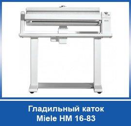 Гладильный каток НМ 16-83