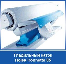 Гладильный каток Holek Ironnette 85