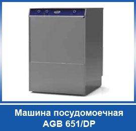 профессиональная машина посудомоечная